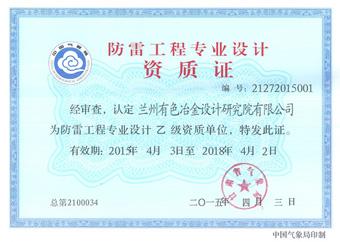 首页,中国地质工程集团有限公司